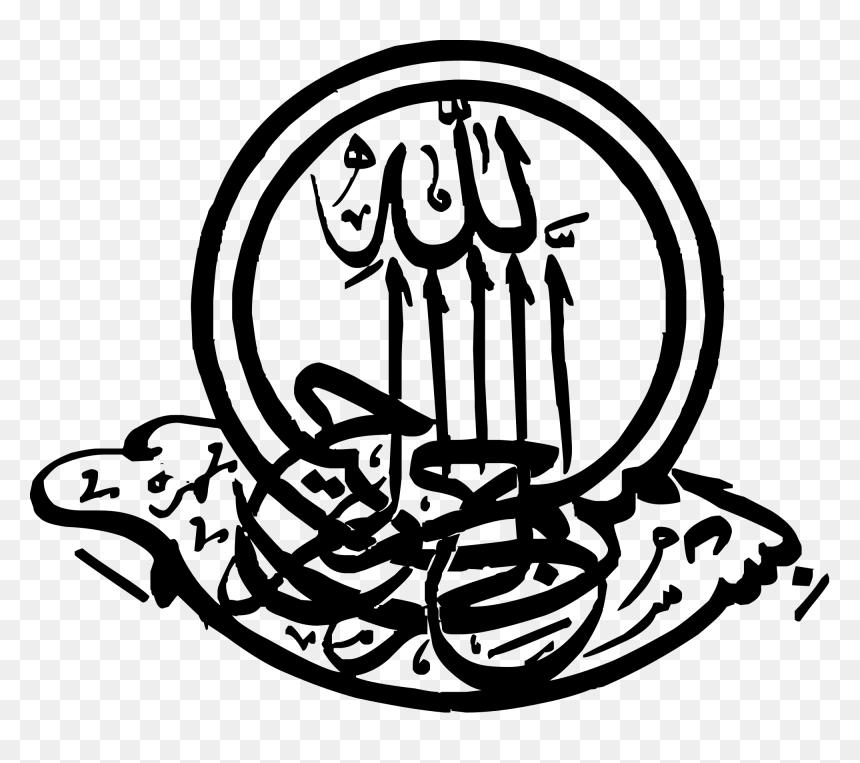 عکس بسم الله الرحمن الرحيم ونماز Clipart , Png Download - متن عربی بسم الله الرحمن الرحیم, Transparent Png