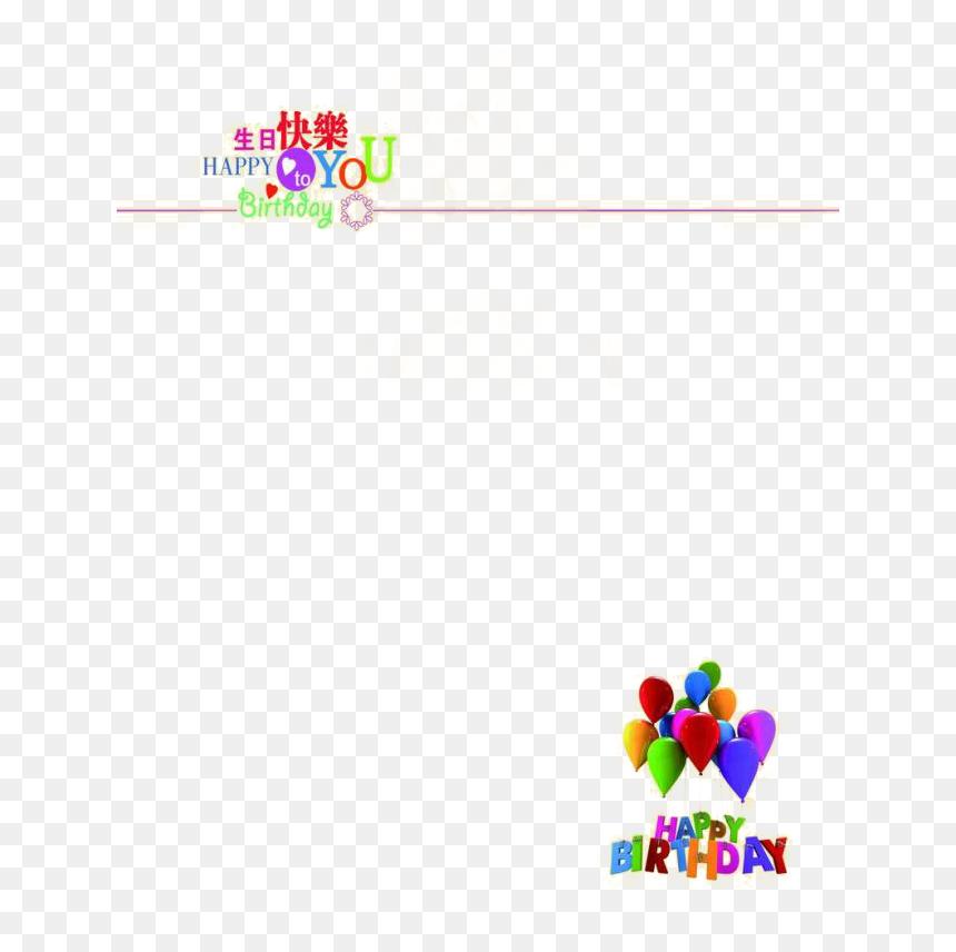 Happy Birthday To You Greeting Card - Birthday Greeting Happy Birthday Border Png, Transparent Png