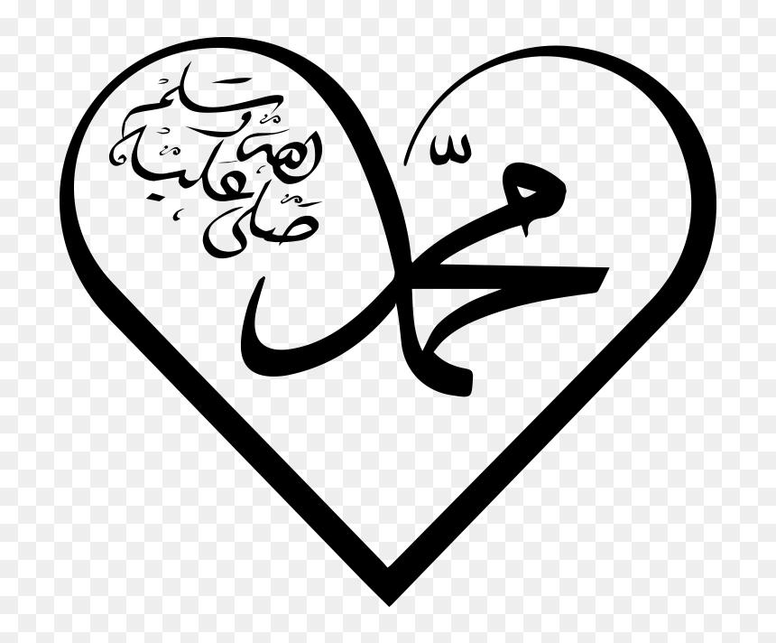 Prophet Muhammad Name Png Muhammad Sallallahu Alaihi Wasallam Heart Transparent Png 1000x824 Png Dlf Pt
